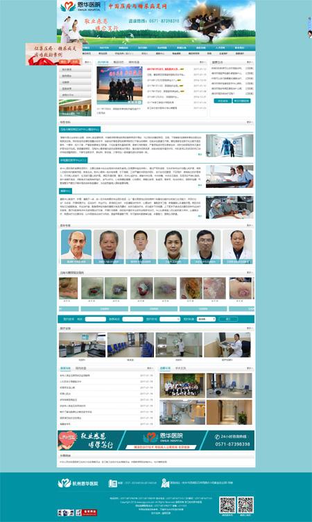 杭州恩华医院-杭州盘网网站建设作品