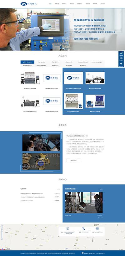 杭州仪迈科技有限公司
