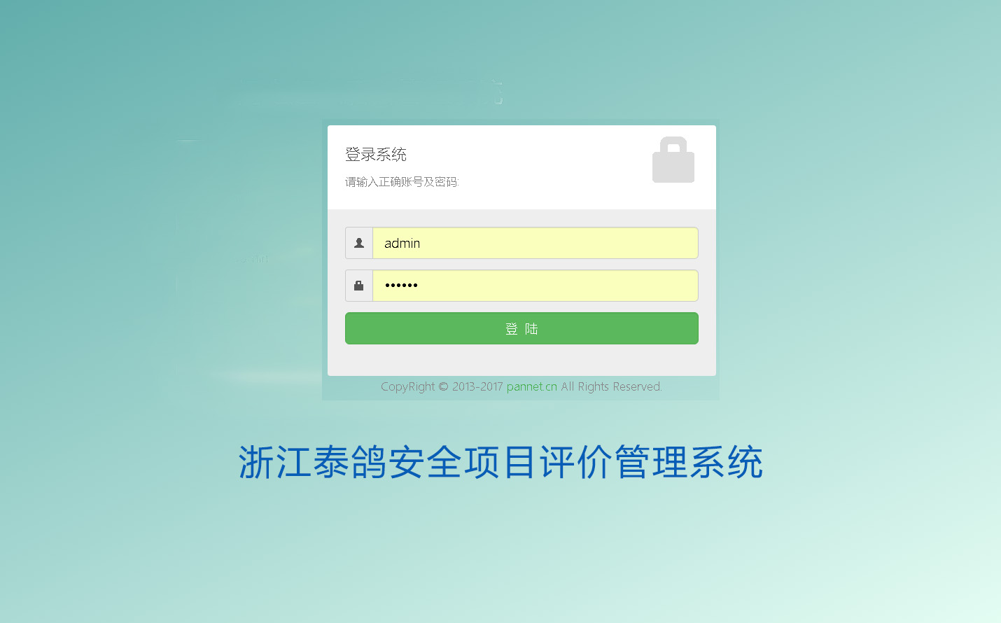 浙江泰鸽安全评价项目管理系统