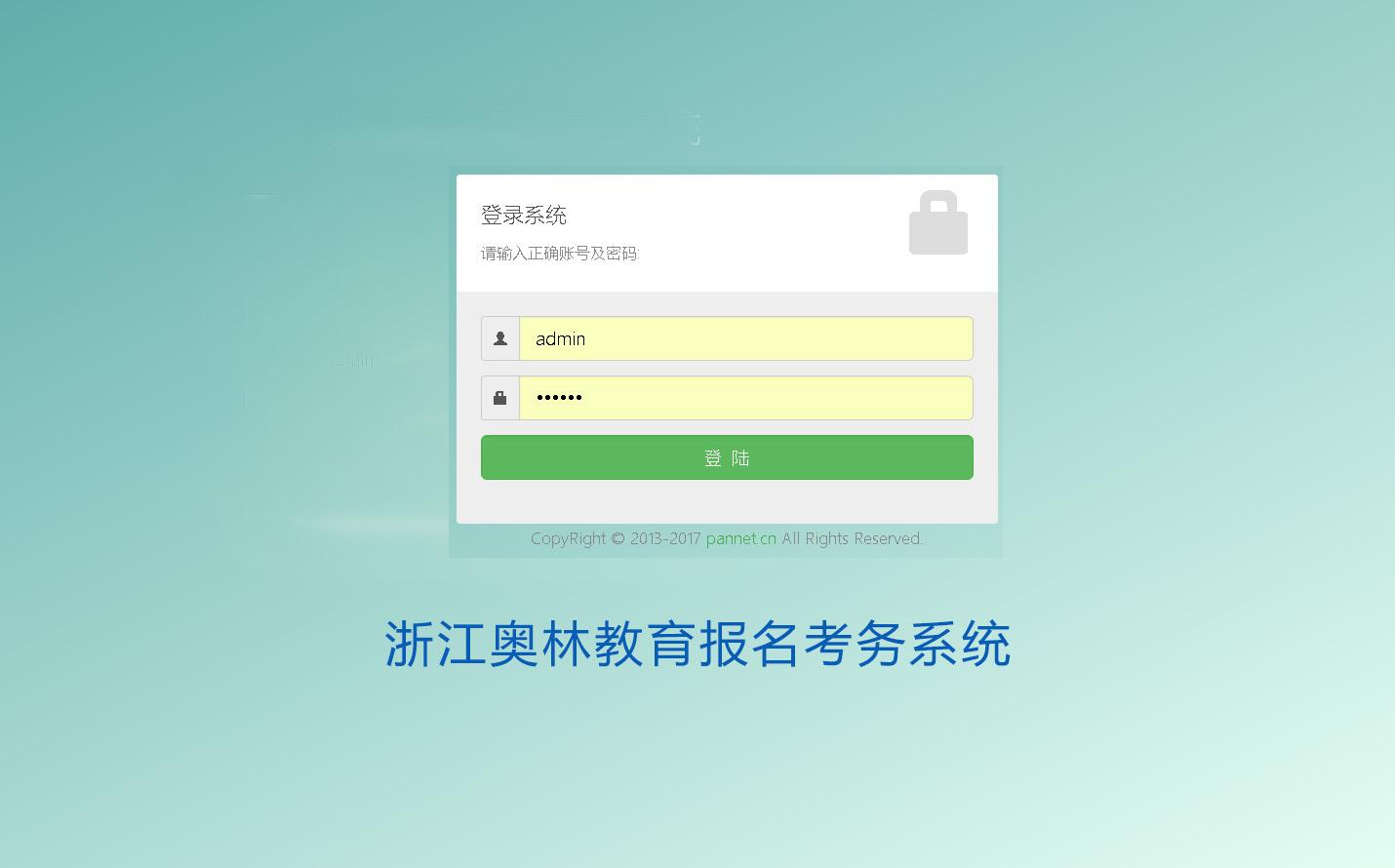 浙江奥林教育学习报名系统