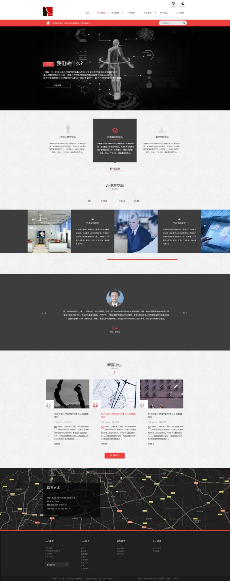 浙江大学心理科学研究中心-杭州盘网网站建设作品