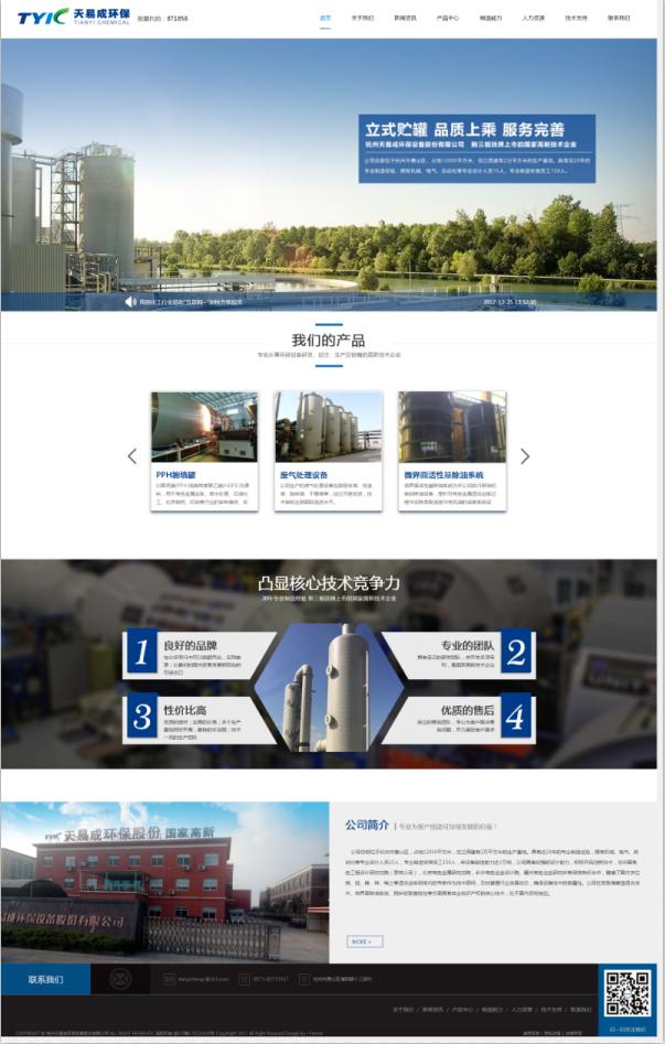 杭州天易成环保设备股份有限公司-杭州盘网网站建设作品