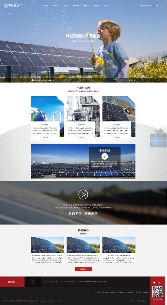 苏州中来光伏新材股份有限公司-杭州盘网网站建设作品
