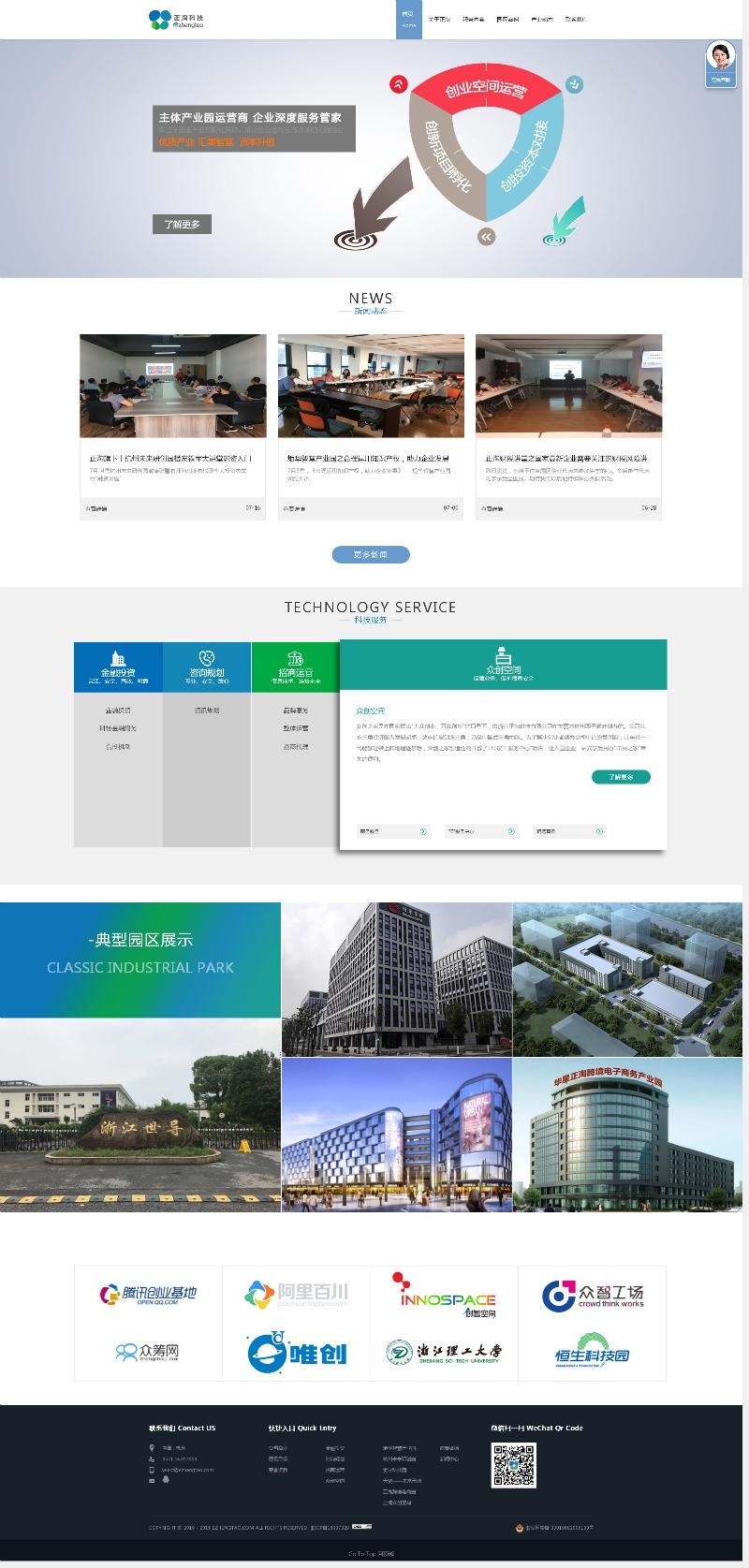 浙江正淘科技有限公司-杭州盘网网站建设作品