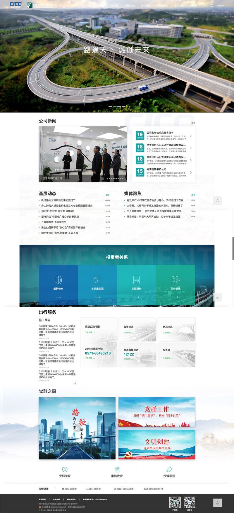 浙江沪杭甬高速公路股份有限公司-杭州盘网网站建设作品