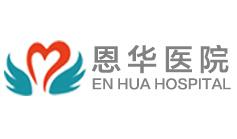 杭州盘网客户_杭州恩华医院
