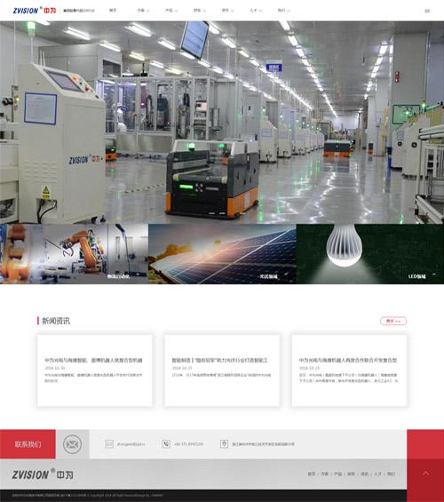 杭州中为光电技术有限公司-杭州盘网网站建设作品