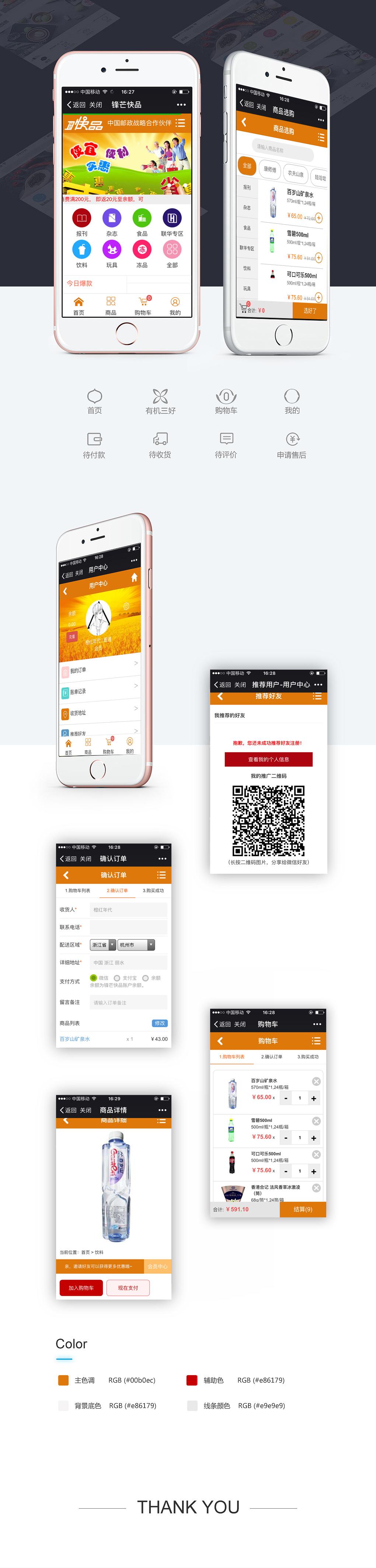 锋芒快品-杭州盘网微信开发作品