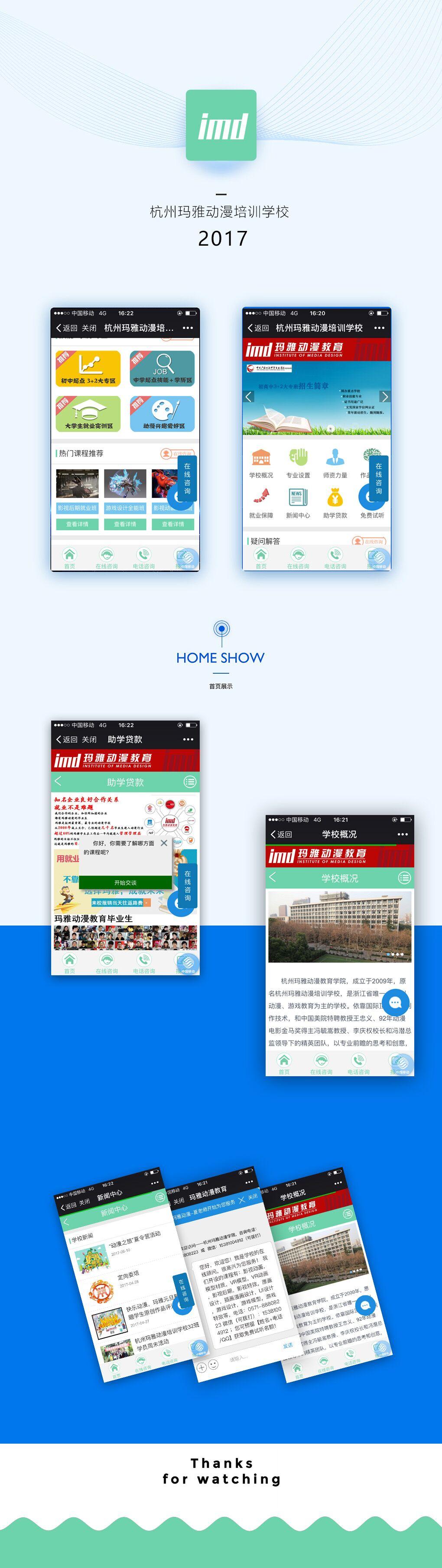 杭州玛雅动漫培训学校-杭州盘网微信开发作品