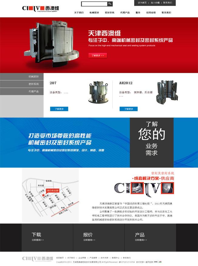 天津西澳维密封技术发展有限公司-杭州盘网网站建设作品
