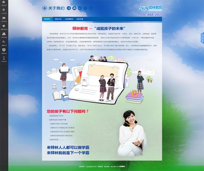 铎林教育中国领先的1对1教育品牌-杭州盘网网站建设作品