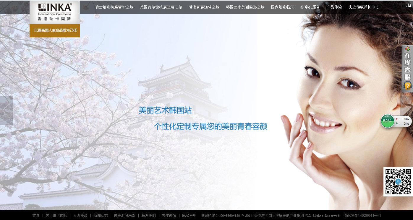 琳卡国际健康美丽产业集团-杭州盘网网站建设作品