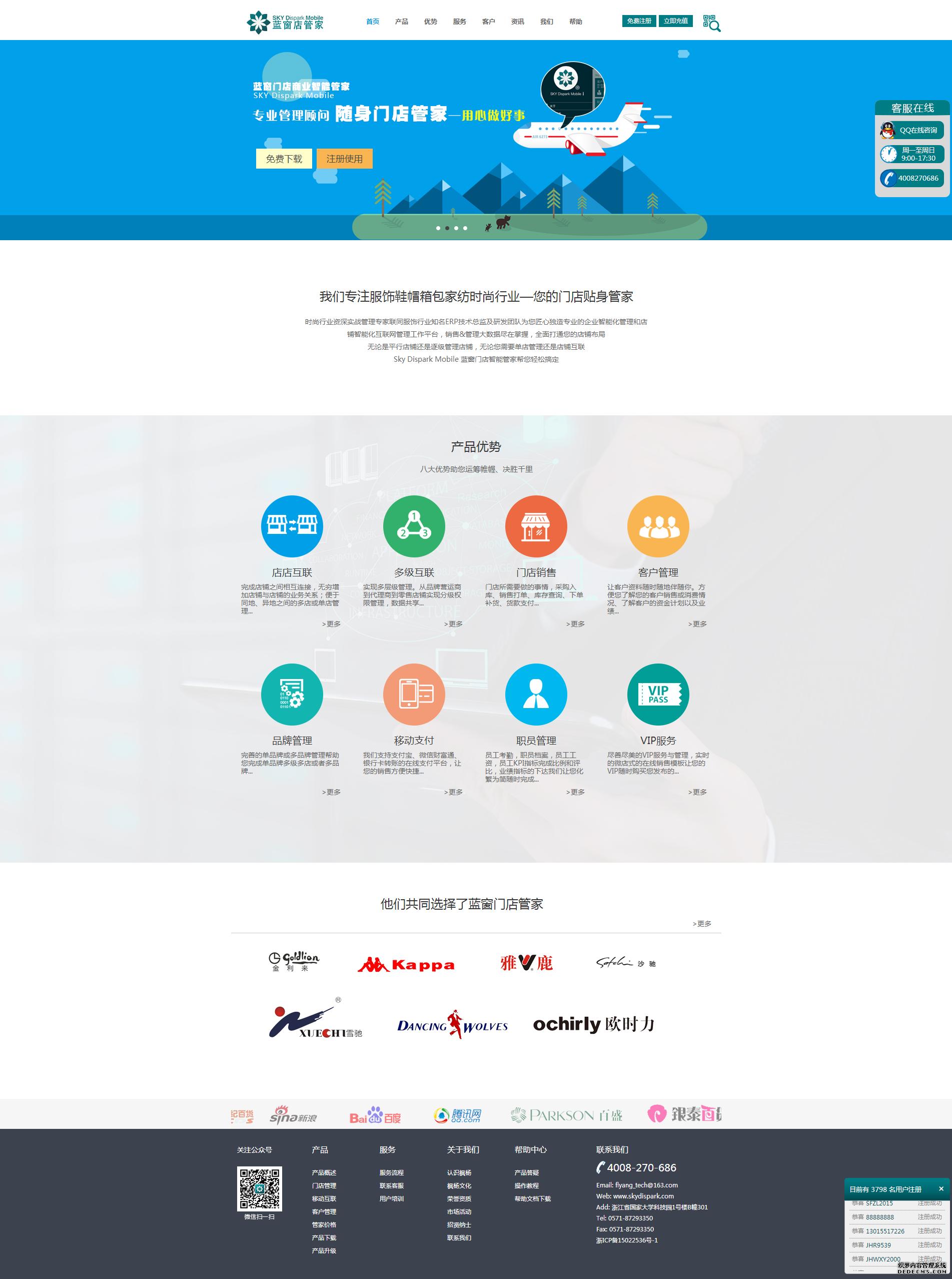 蓝窗门店商业智能管家-杭州盘网网站建设作品