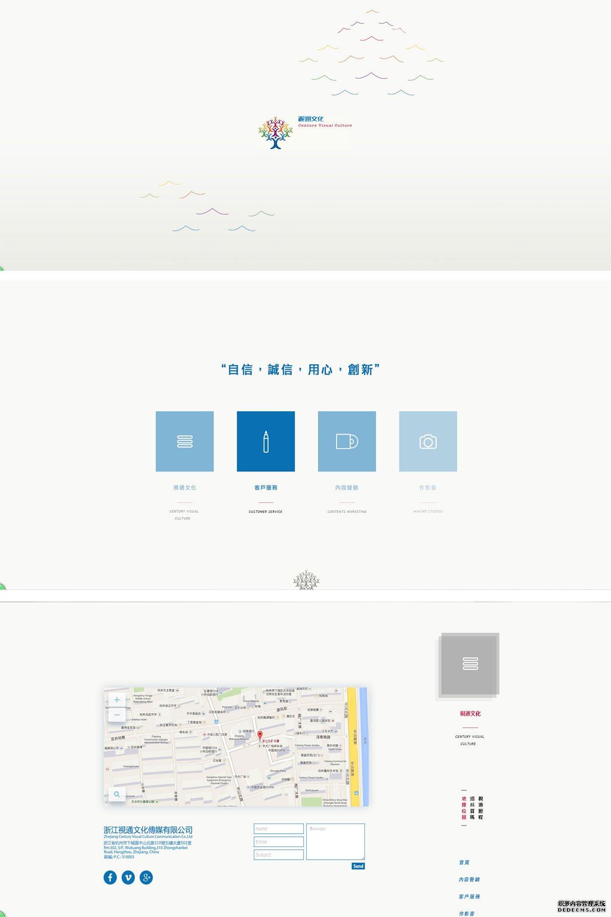 浙江视通文化传播有限公司-杭州盘网网站建设作品