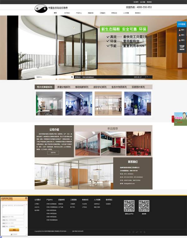 杭州代格室内装饰工程有限公司-杭州盘网网站建设作品