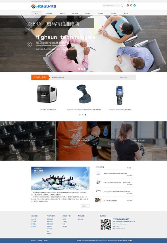 杭州高圣技术开发有限公司-杭州盘网网站建设作品
