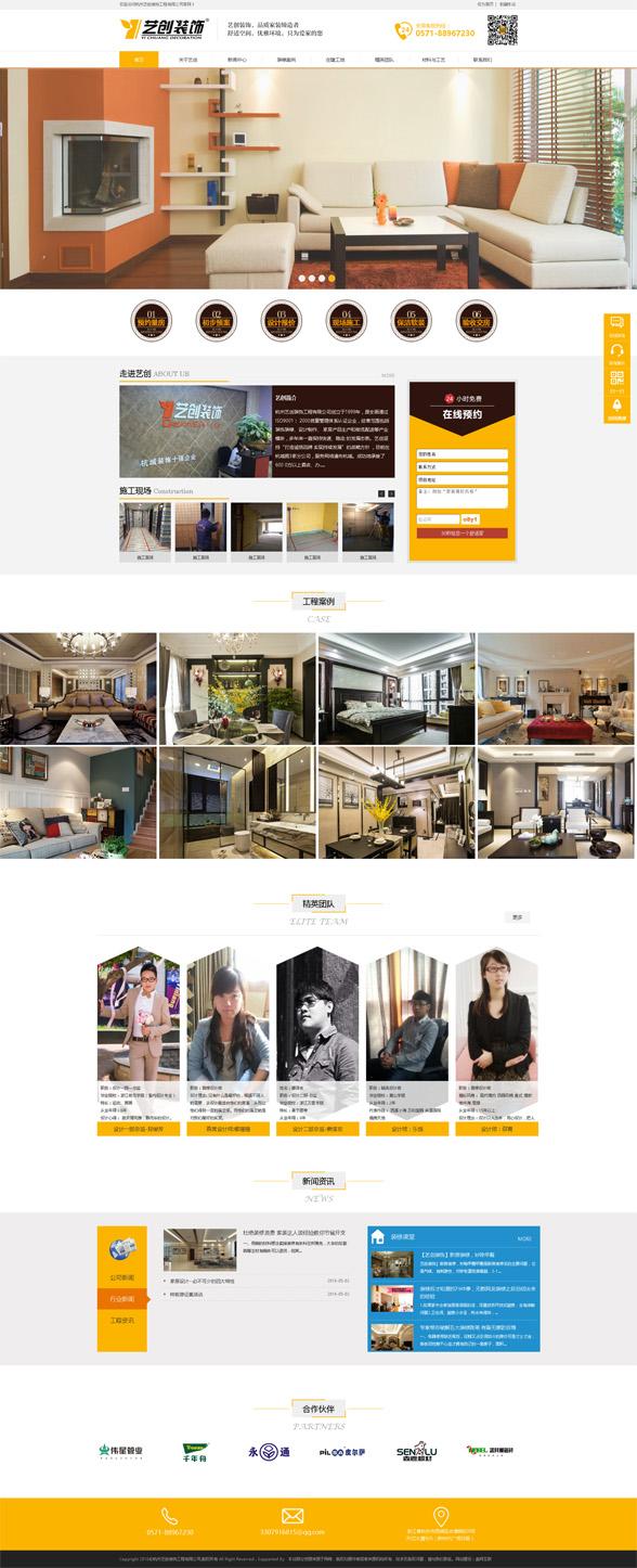 杭州艺创装饰工程有限公司-杭州盘网网站建设作品