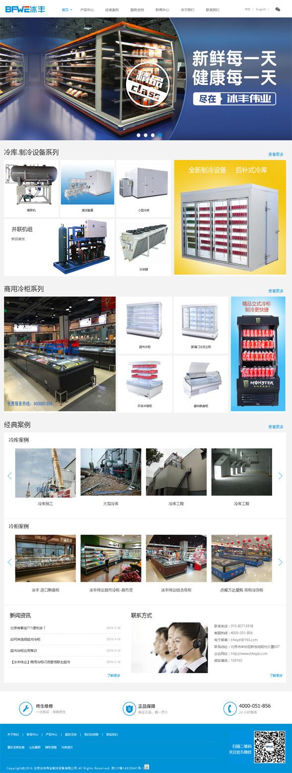 北京冰丰伟业制冷设备制造有限公司-杭州盘网网站建设作品