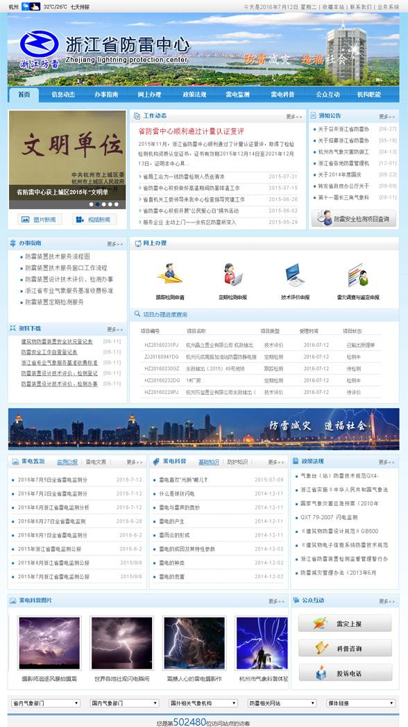 浙江省气象局防雷中心-杭州盘网网站建设作品