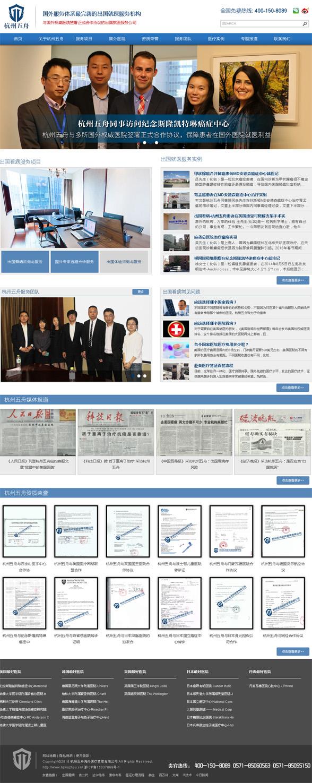 五舟医院管理(出国看病)-杭州盘网网站建设作品