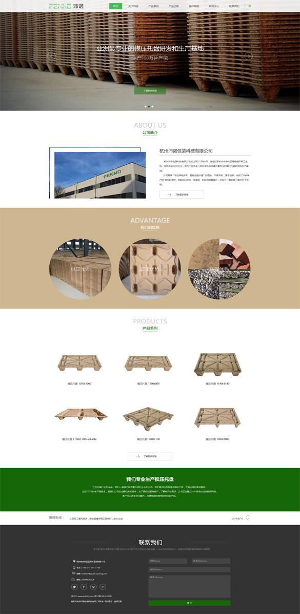 杭州沛诺包装科技有限公司-杭州盘网网站建设作品